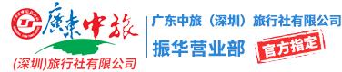 深圳旅行社_深圳中旅_深圳国际旅行社_深圳中国旅行社